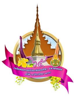 logo-khonkean65-58s